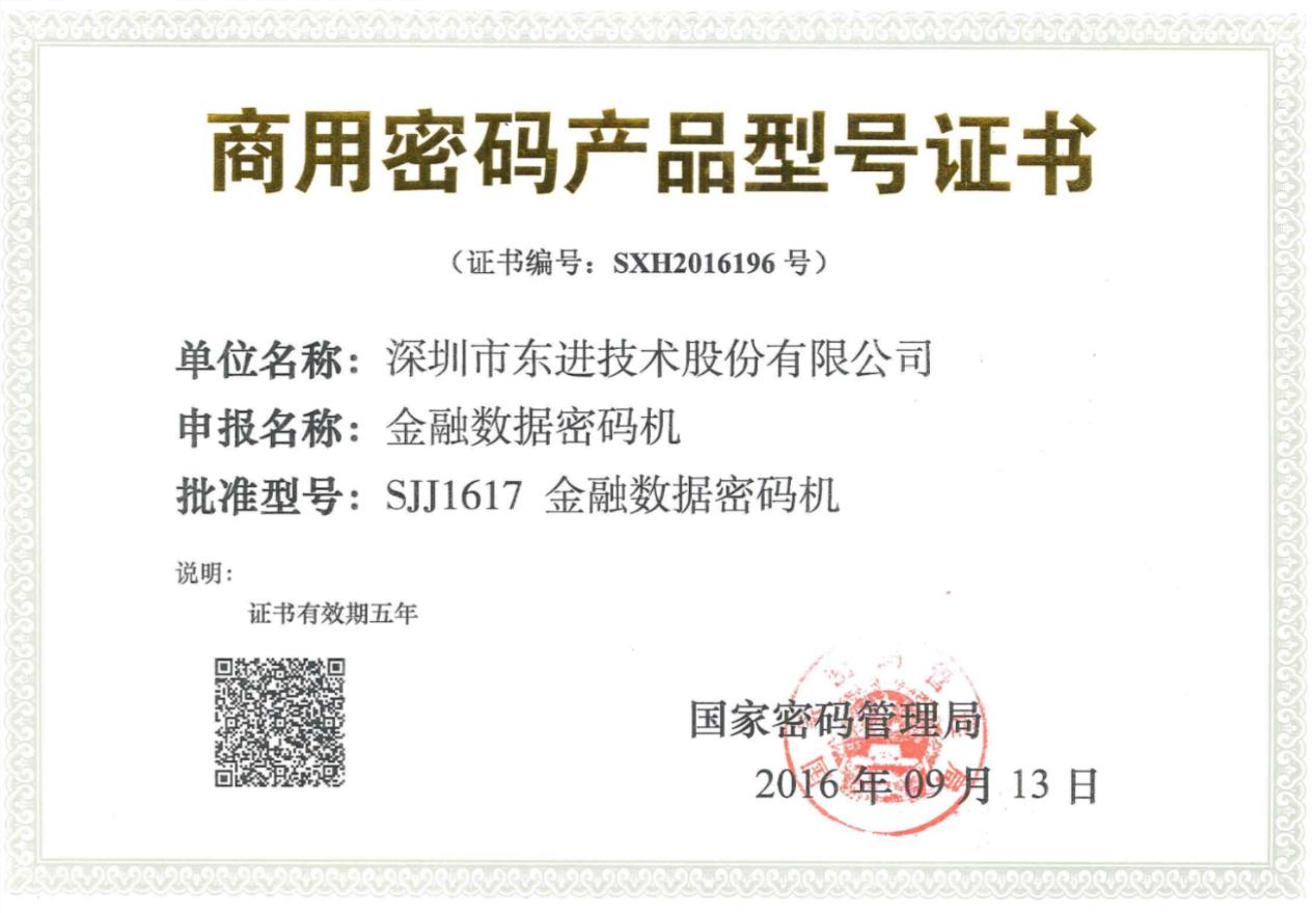 SJJ1617证书.png