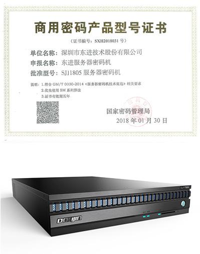 服务器密码机+证书.jpg