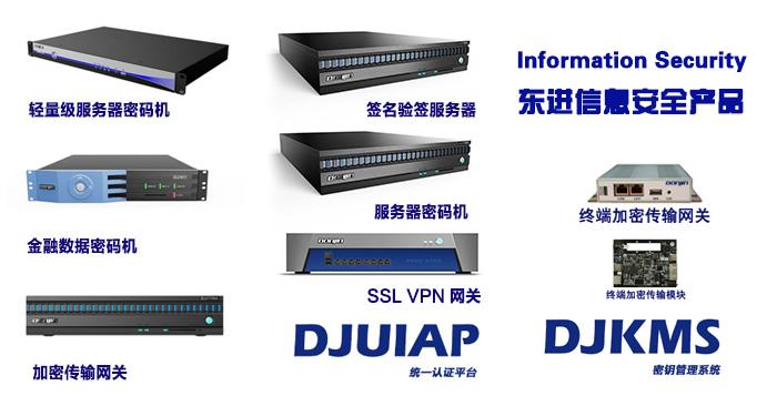东进信息安全产品线.jpg