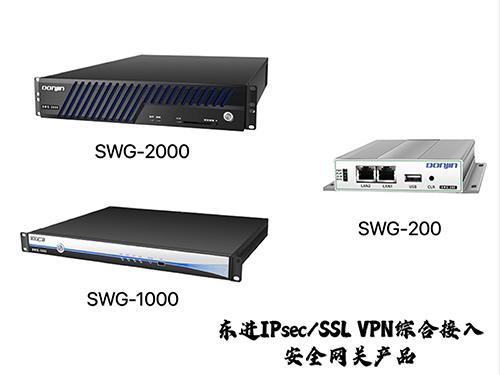 东进ipsec网关产品合集-网站用小图.jpg