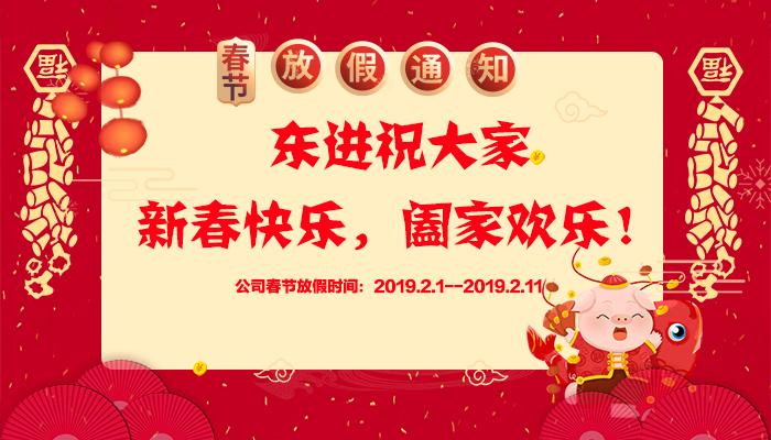 2019年春节公司休假通知 附值班电话